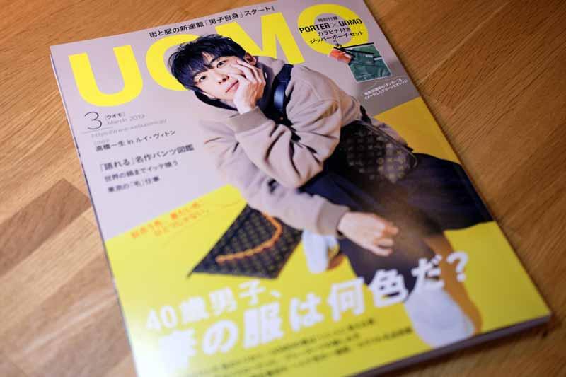 UOMOの写真01