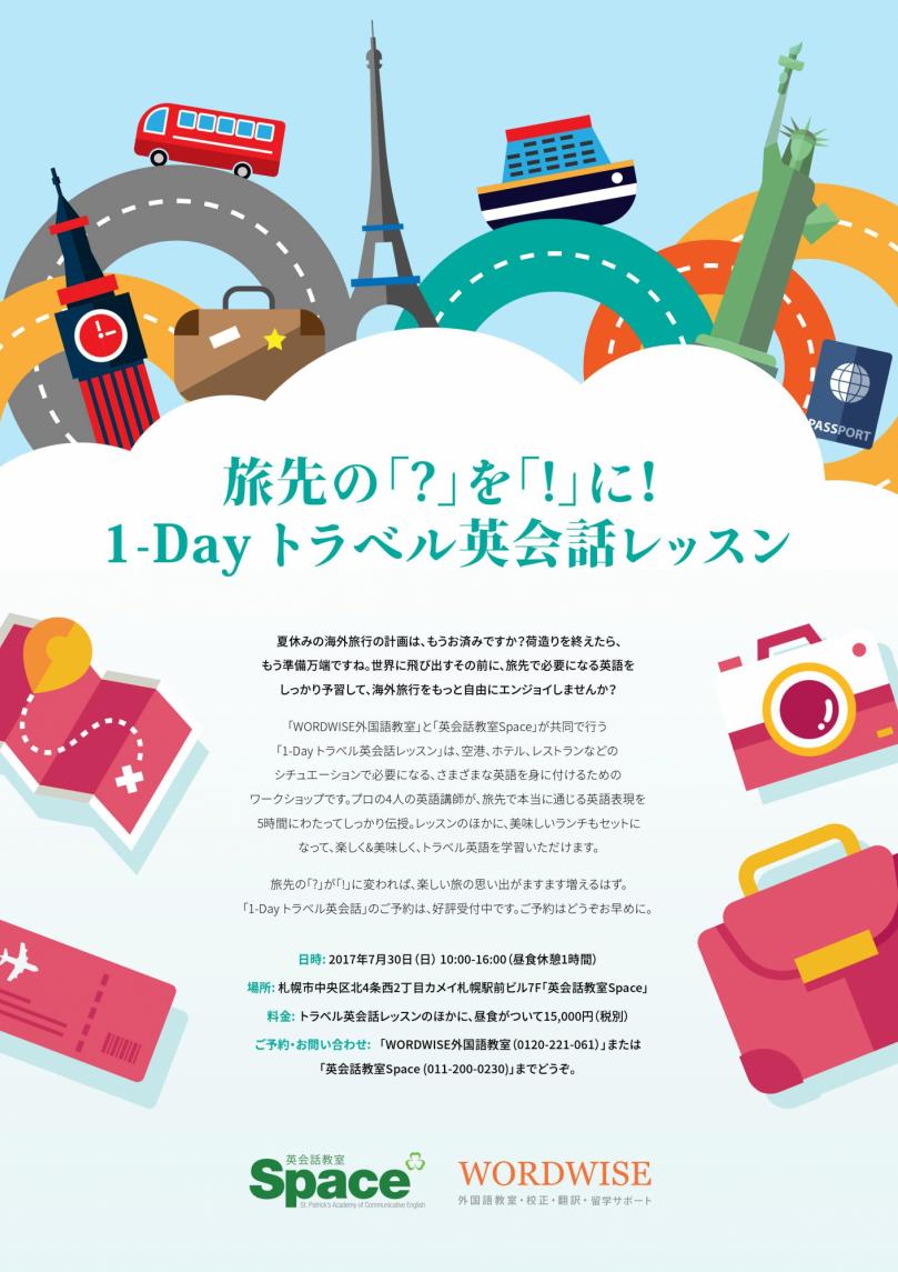 201707 1 Day Travel English