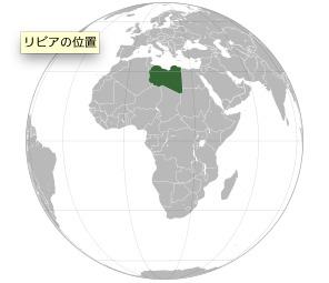 リビアの位置