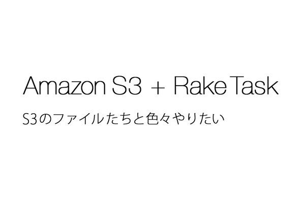 s3-rake
