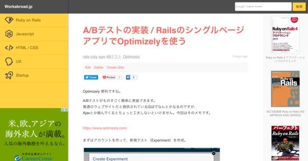 A Bテストの実装   RailsのシングルページアプリでOptimizelyを使う   Workabroad.jp