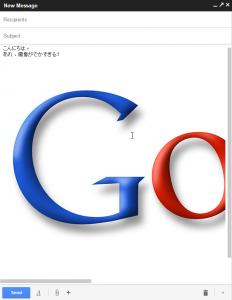Gmail添付が邪魔