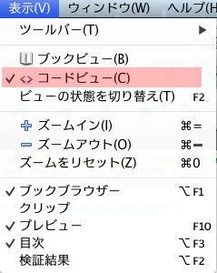 sigil コードビュー 文字化け