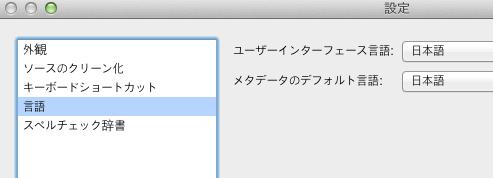 Sigil 日本語設定