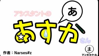 おなじみ、あすかさんシリーズの第1話!