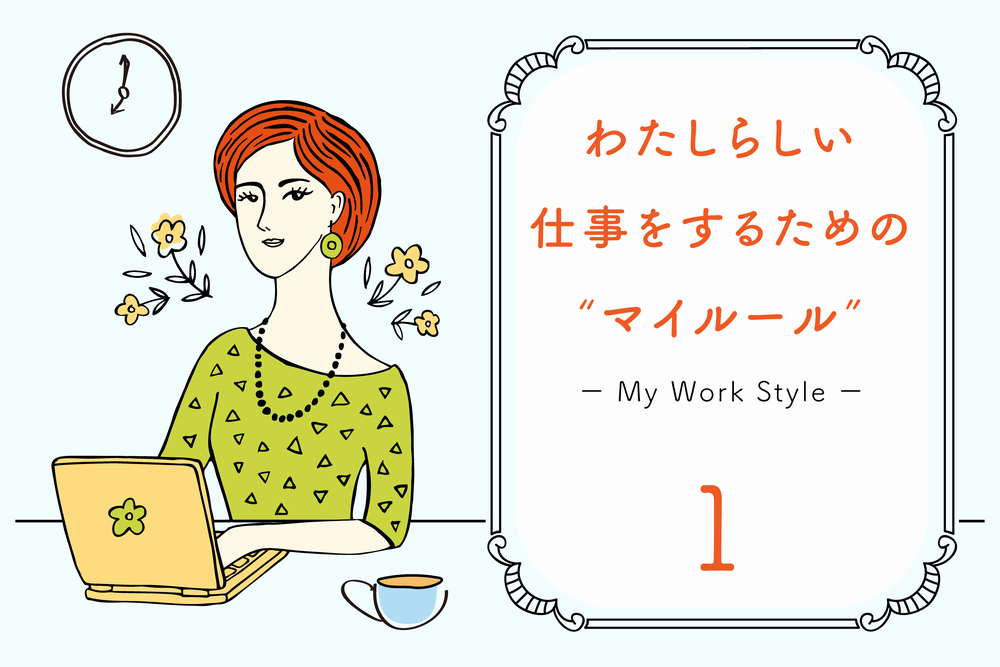 WorkStyle_マイルール_1 新規