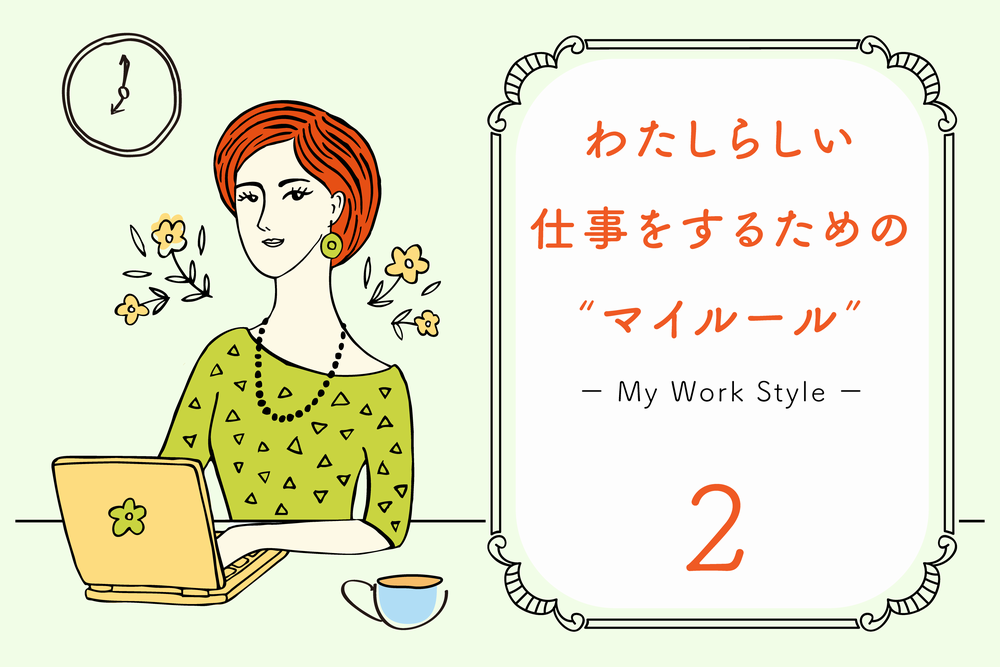 WorkStyle_マイルール_2