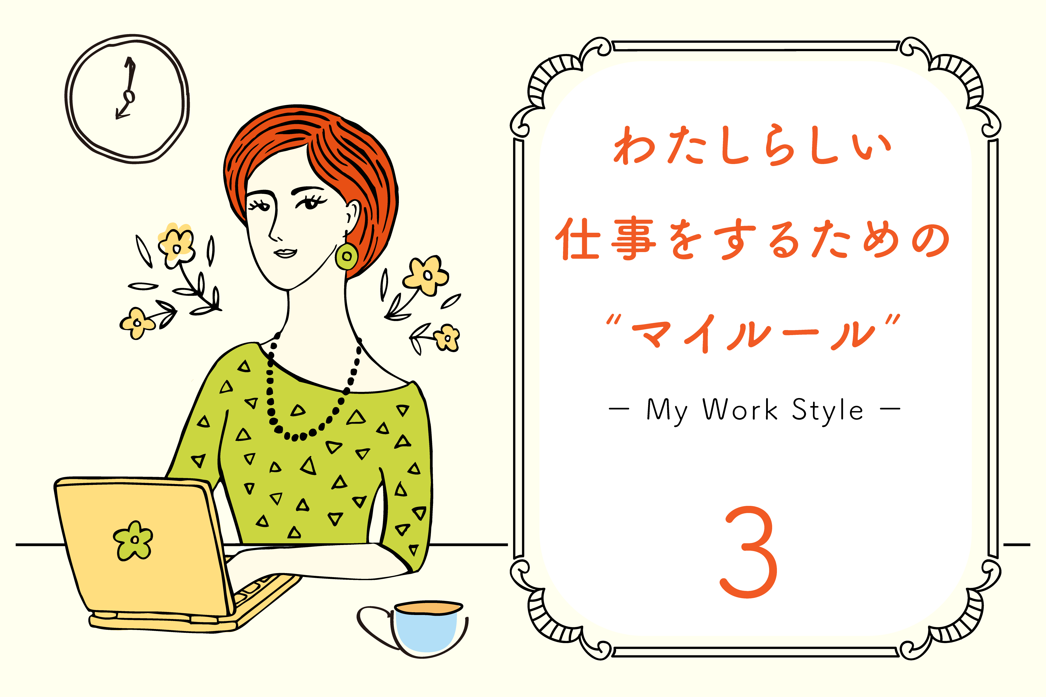 WorkStyle_マイルール_3 (1)