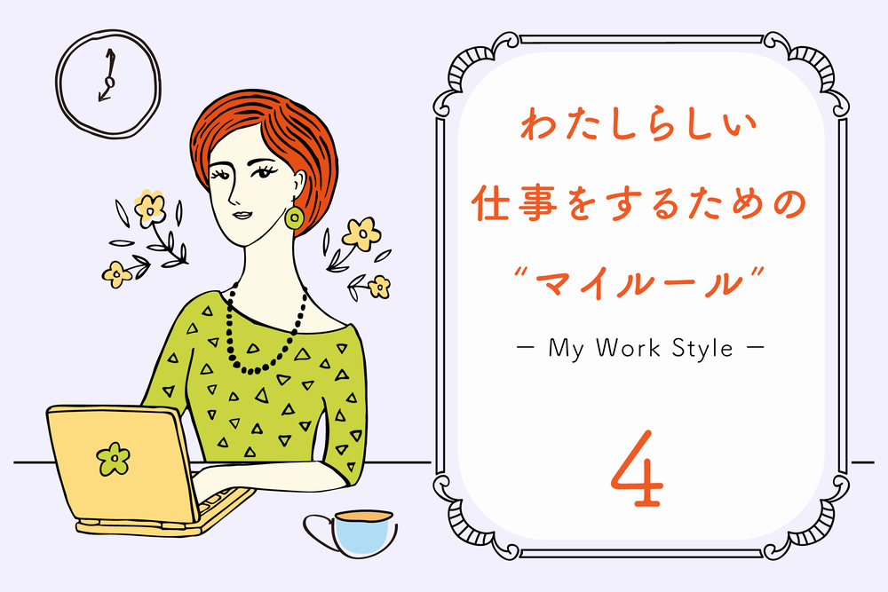 WorkStyle_マイルール_4100