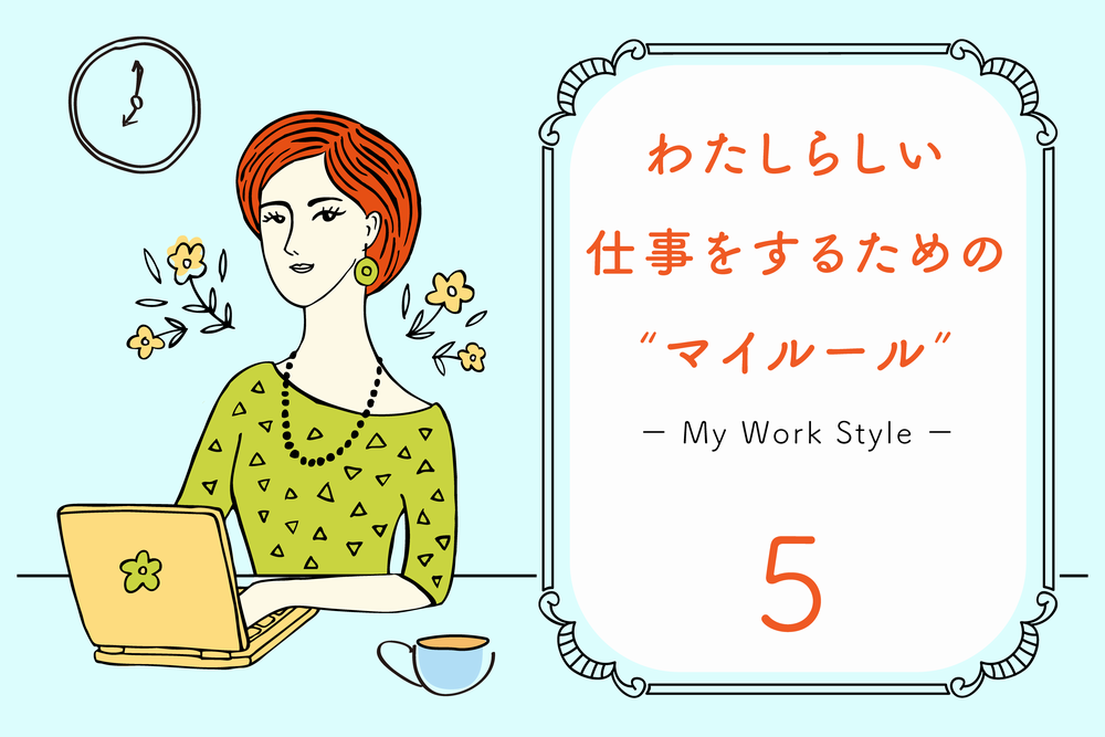 WorkStyle_マイルール_5_