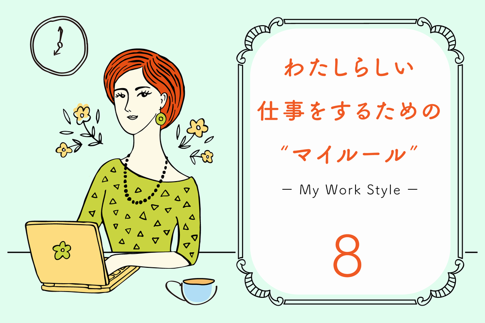 WorkStyle_マイルール_8_