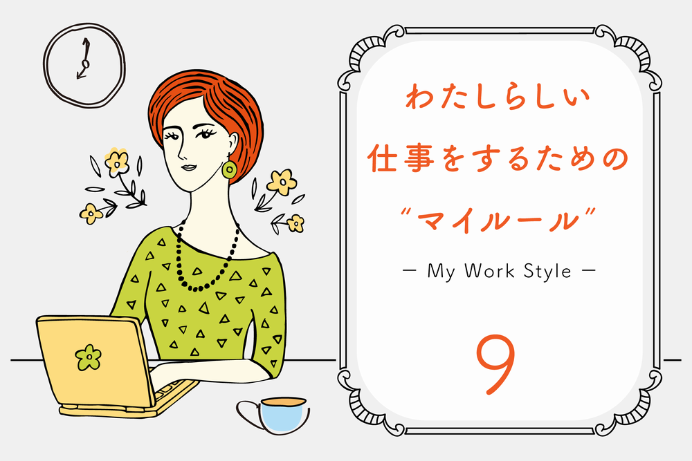 WorkStyle_マイルール_9