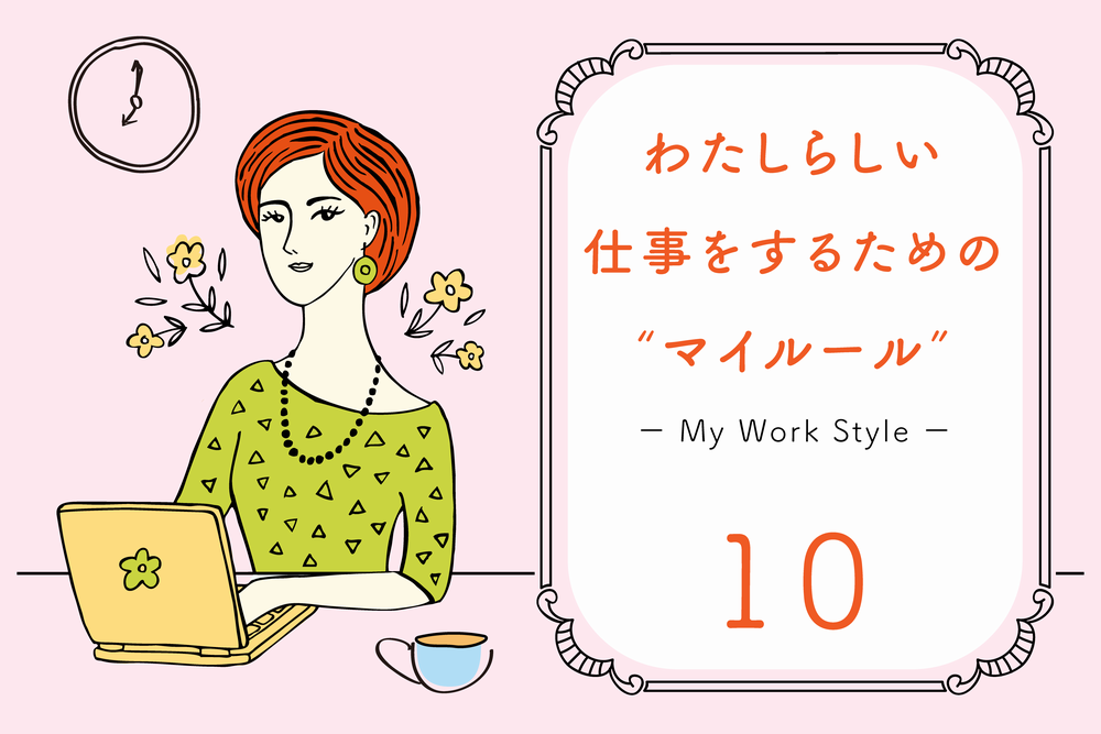 WorkStyle_マイルール_10