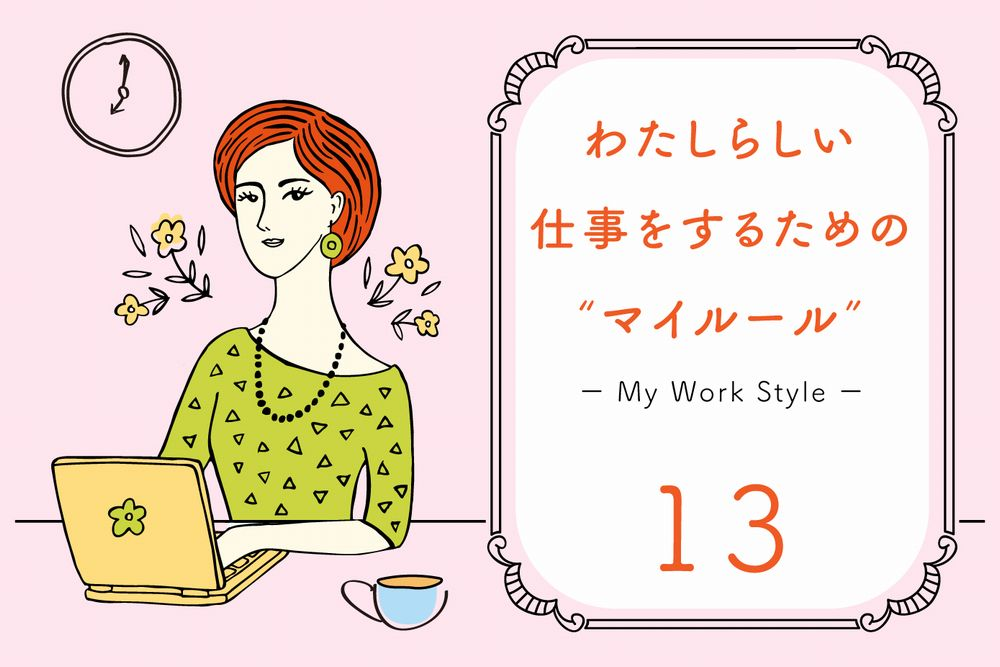 WorkStyle_マイルール_13