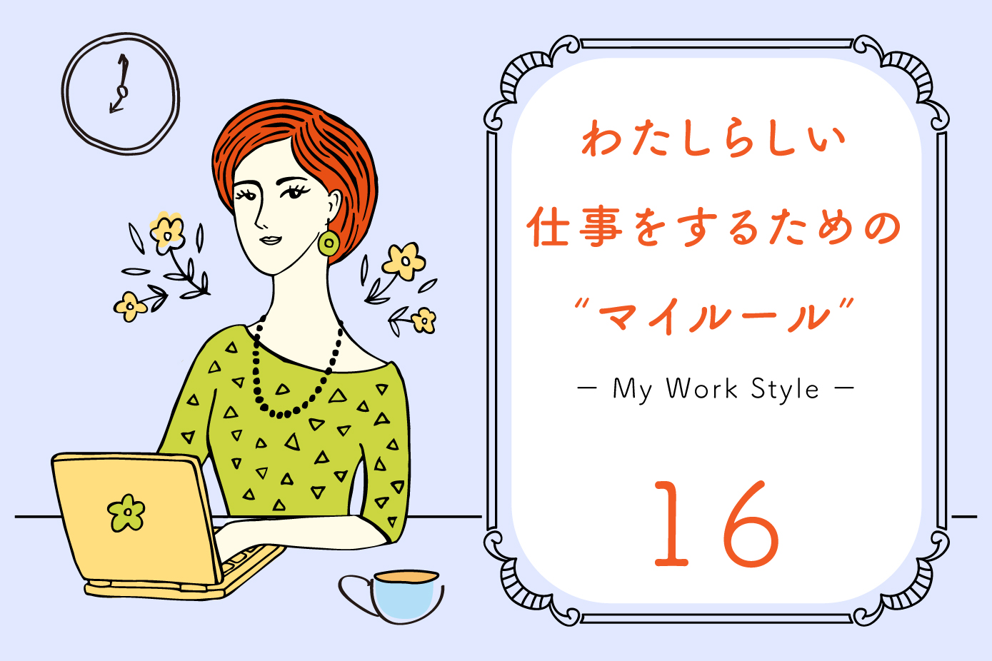 WorkStyle_マイルール_16