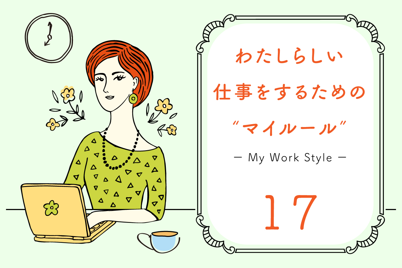 WorkStyle_マイルール_17