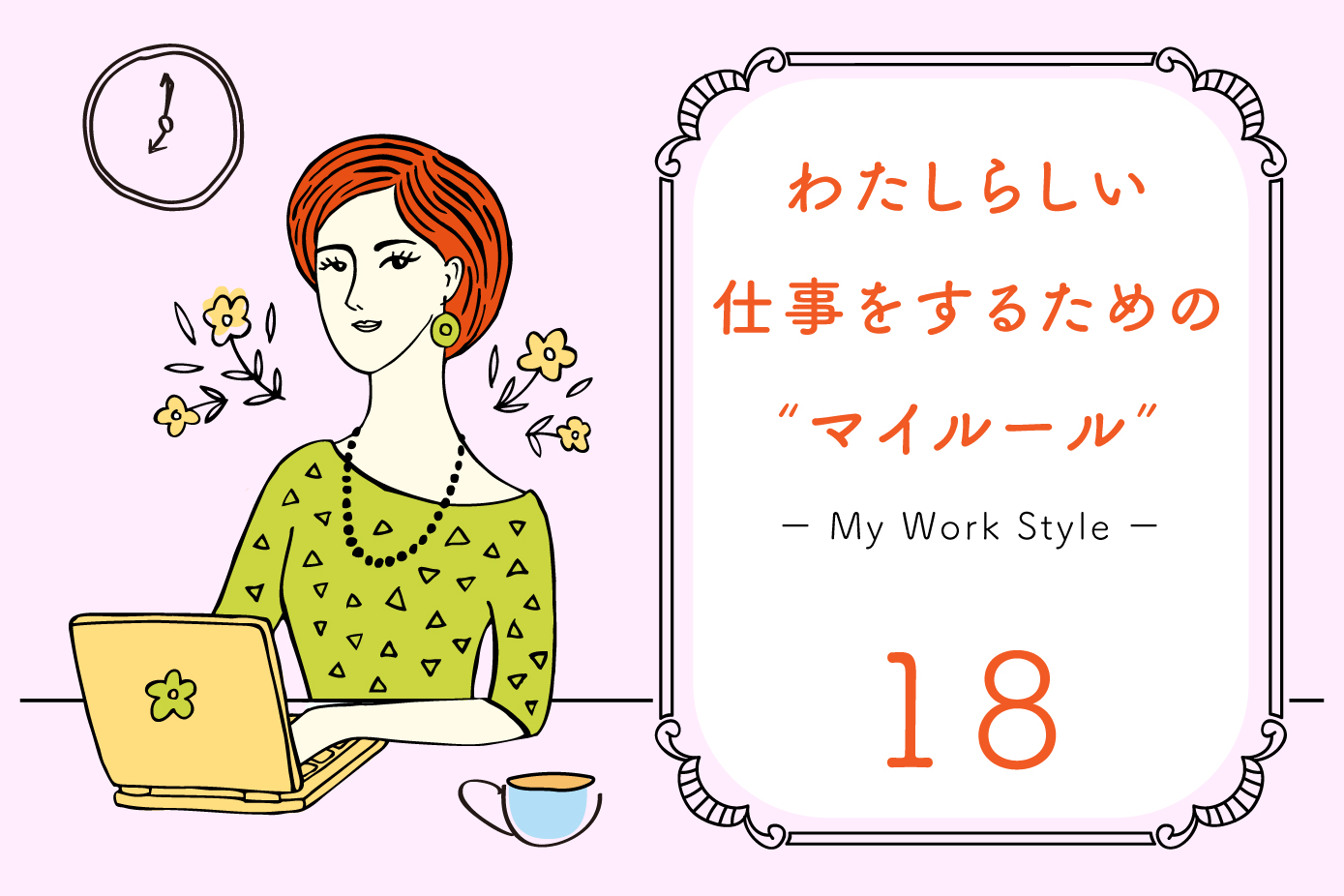 WorkStyle_マイルール_18
