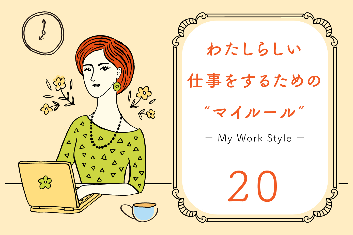 WorkStyle_マイルール_20