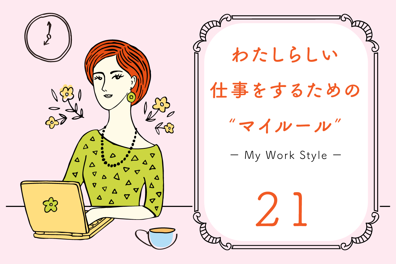 WorkStyle_マイルール_21