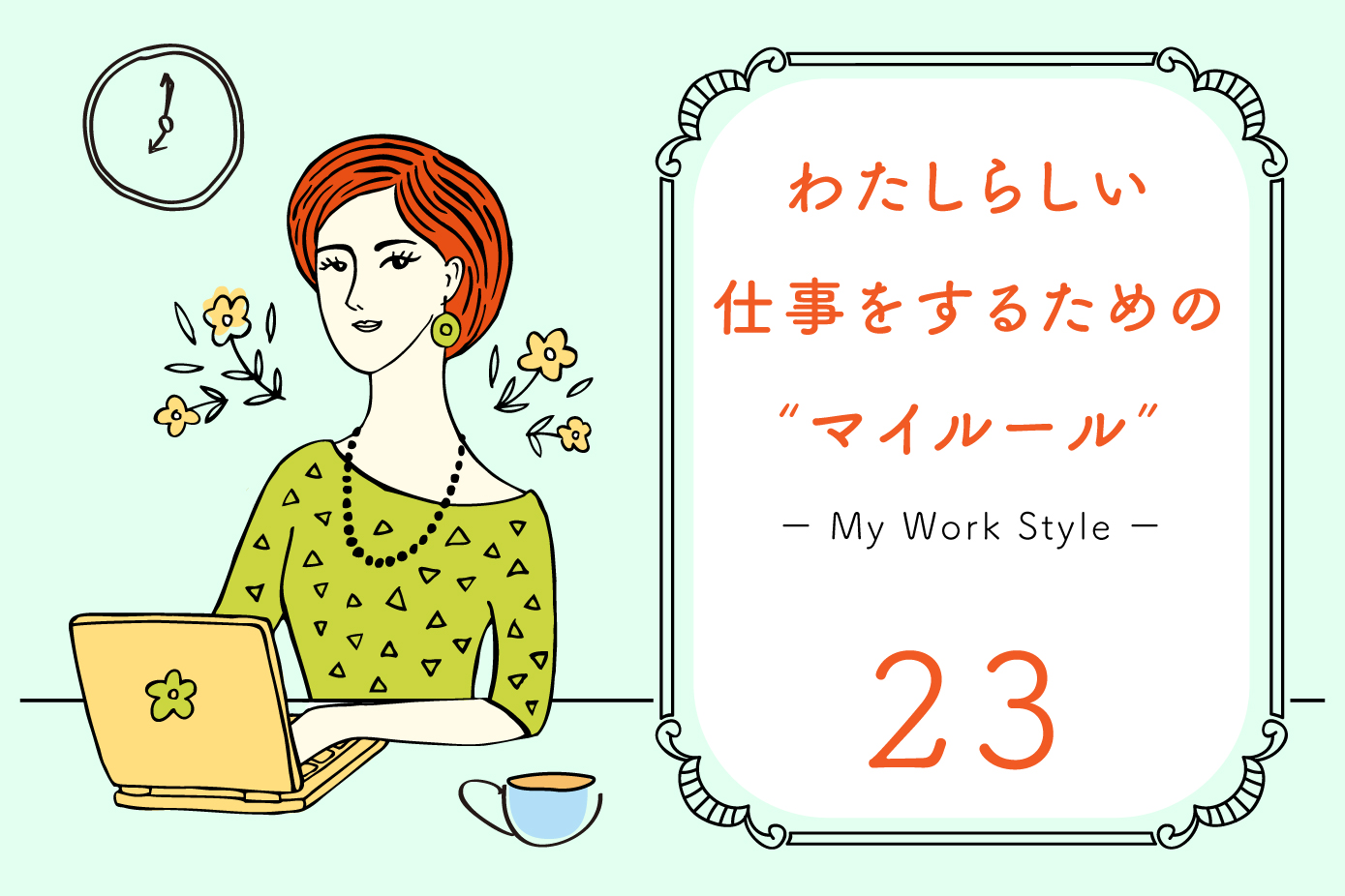 WorkStyle_マイルール_23
