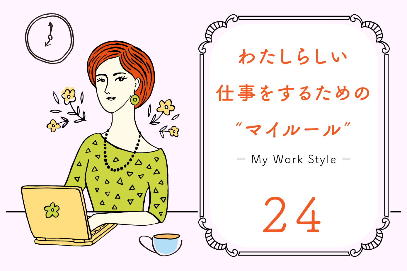 WorkStyle_マイルール_24