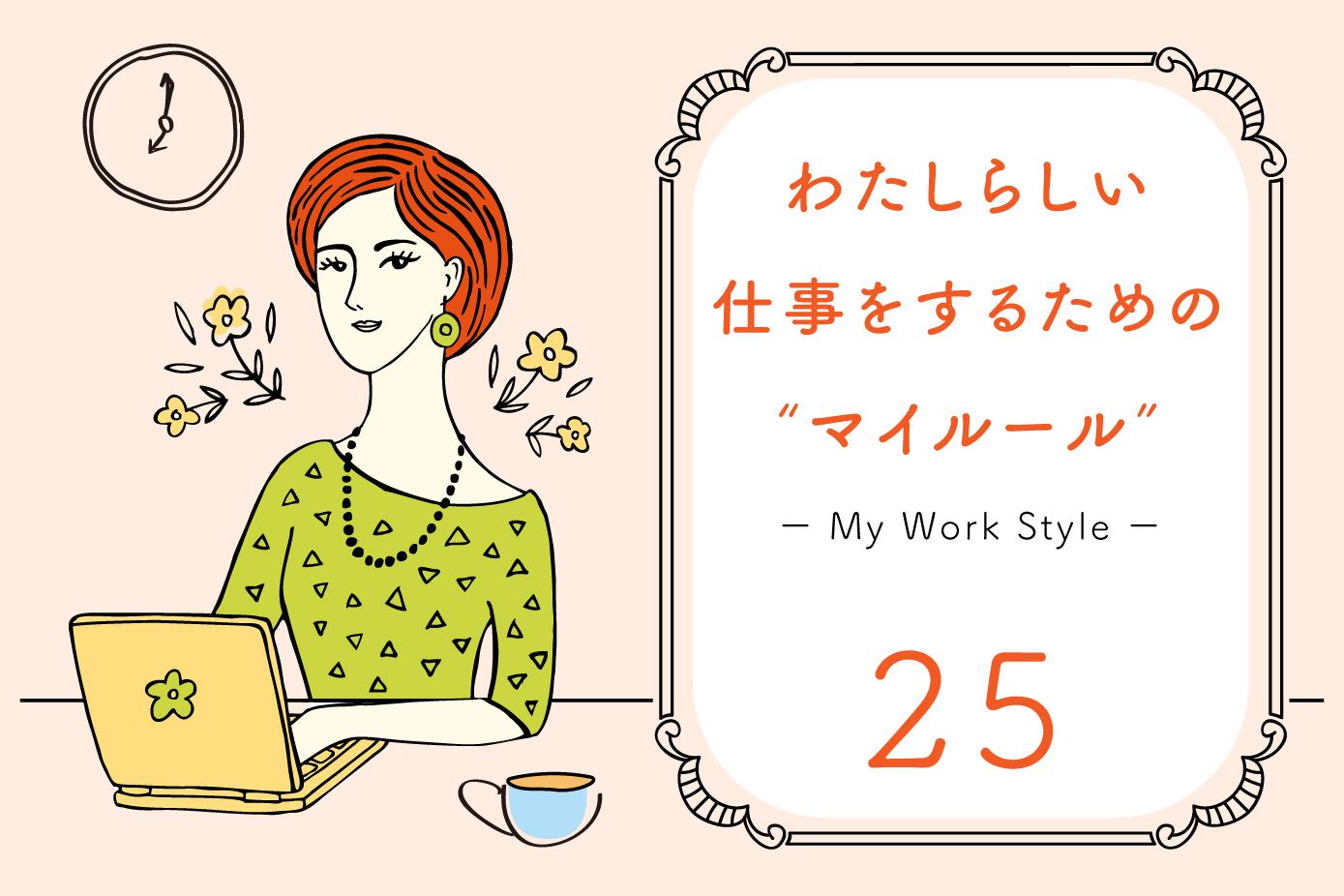 WorkStyle_マイルール_25