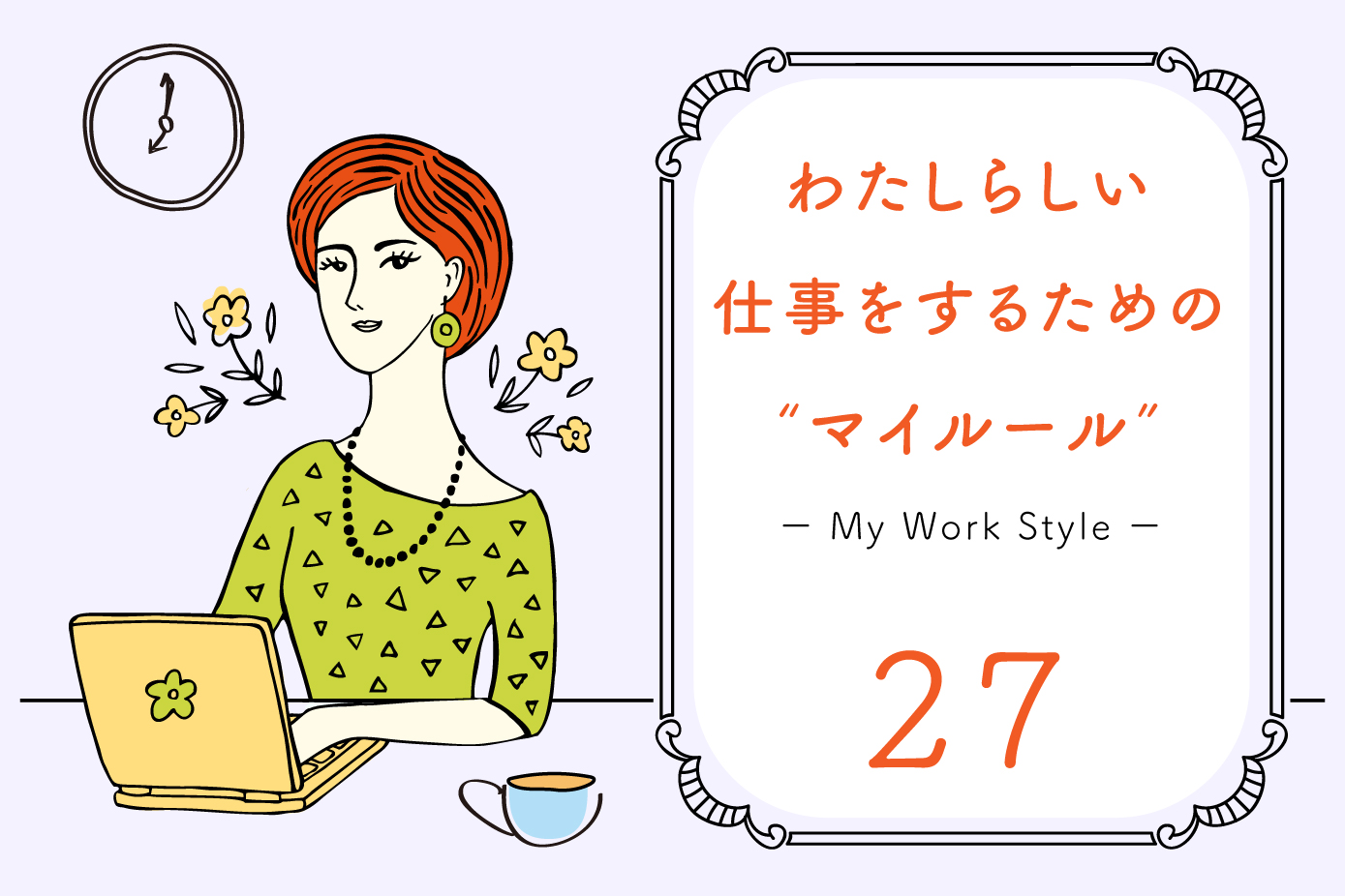 WorkStyle_マイルール_27