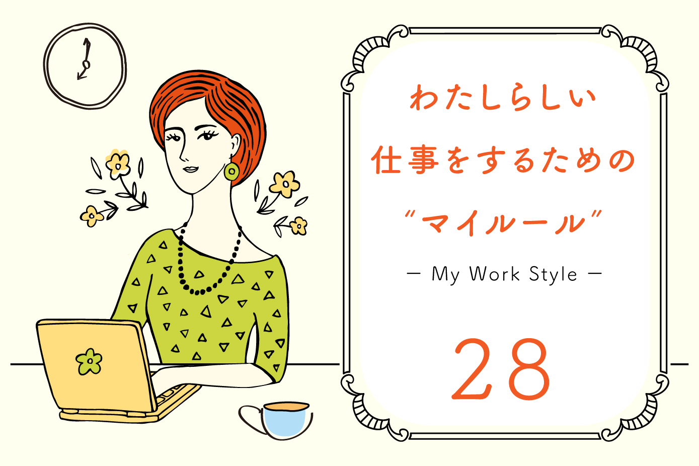 WorkStyle_マイルール_28