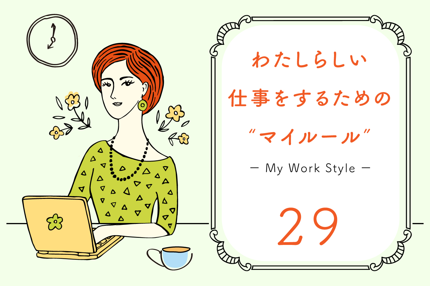 WorkStyle_マイルール_29