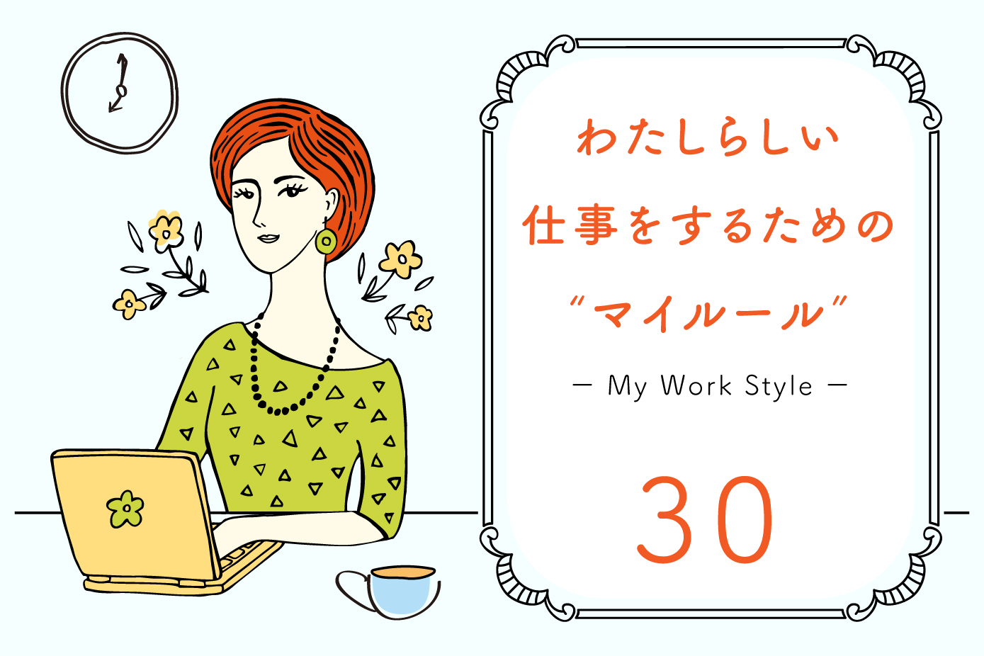 WorkStyle_マイルール_30