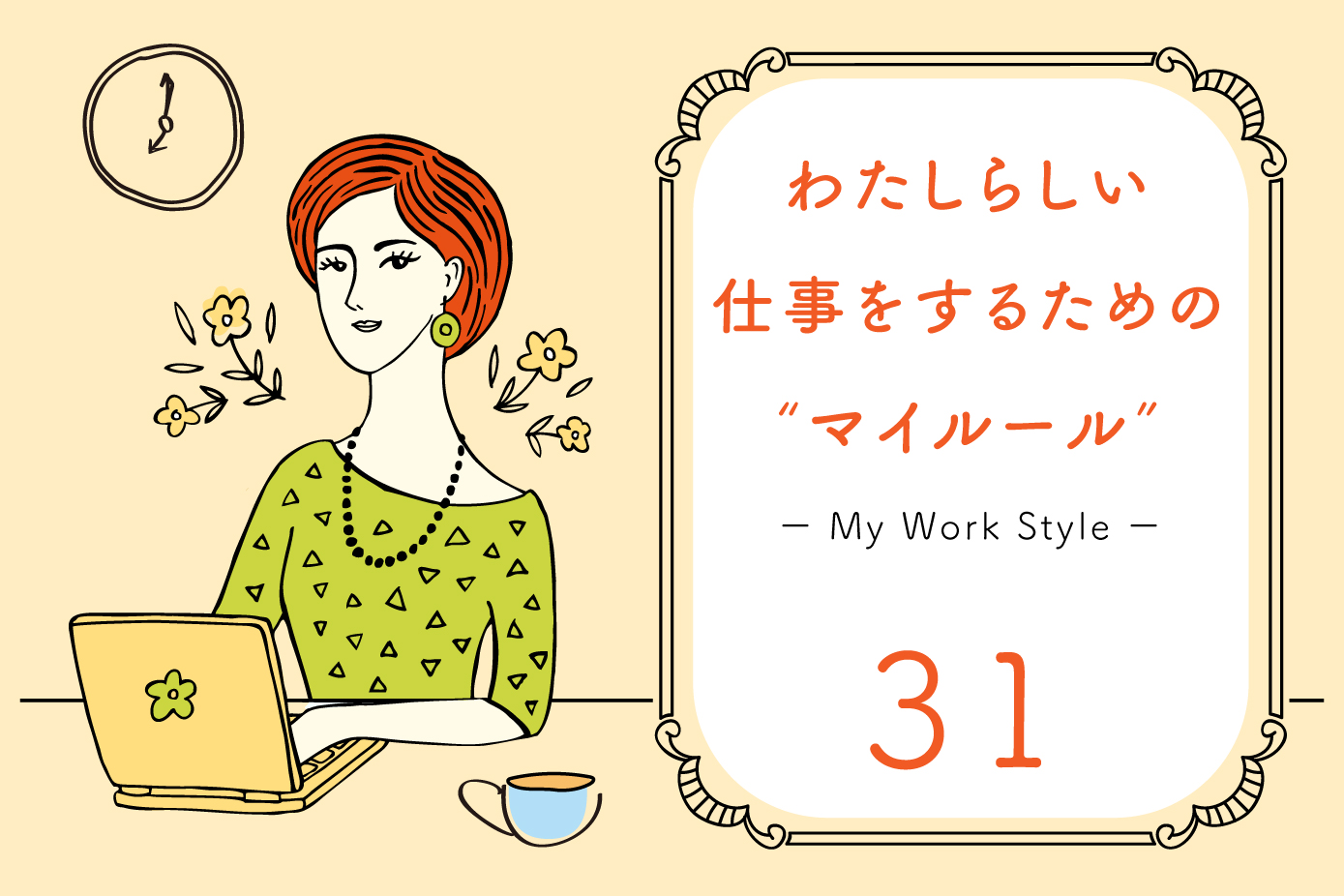 WorkStyle_マイルール_31