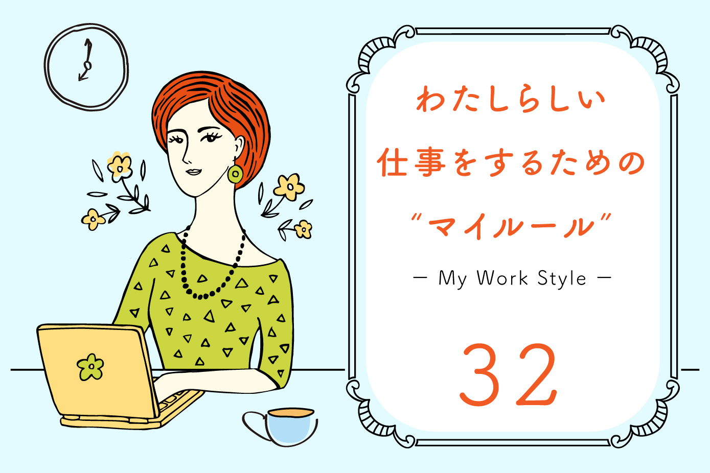 WorkStyle_マイルール_32