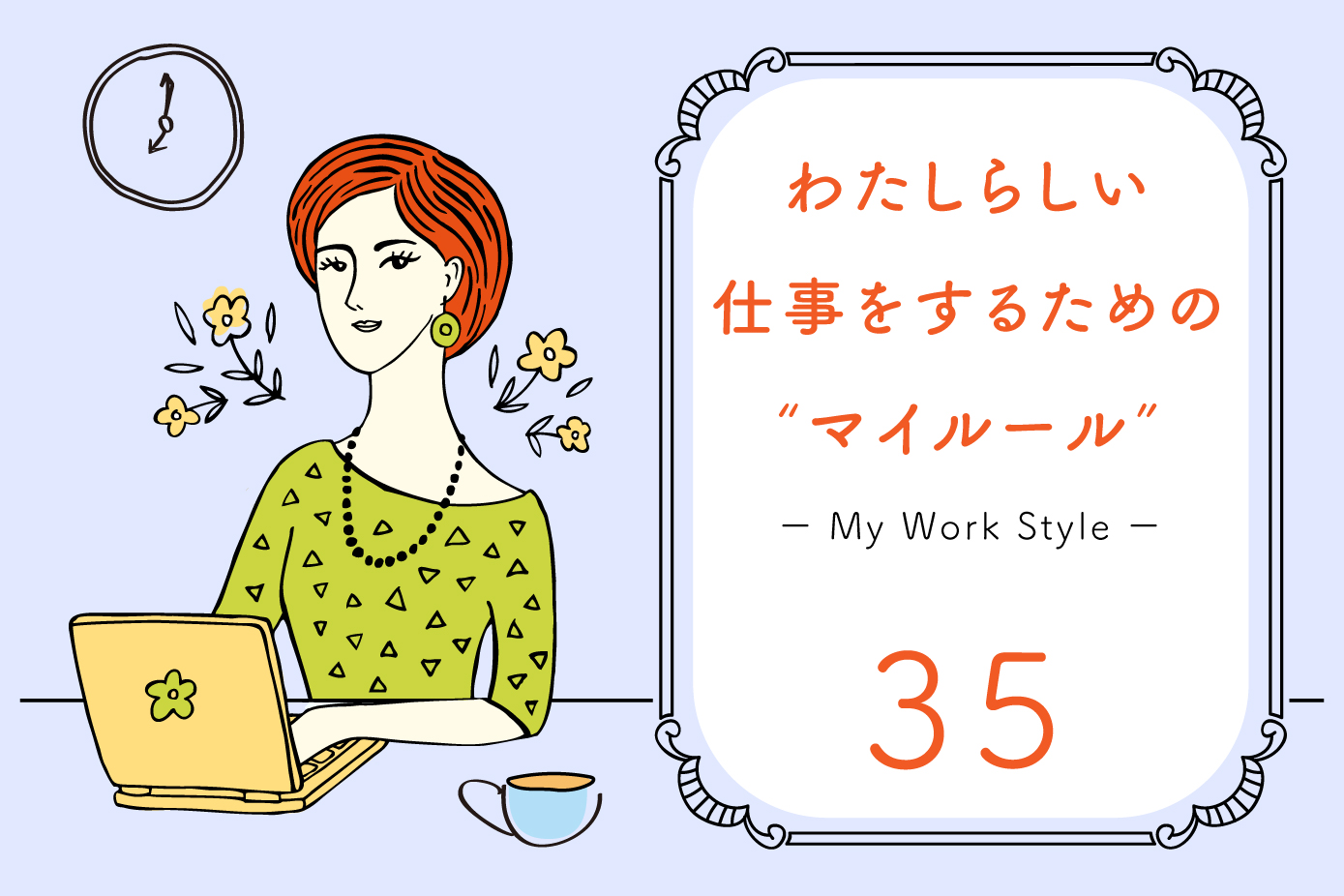 WorkStyle_マイルール_35