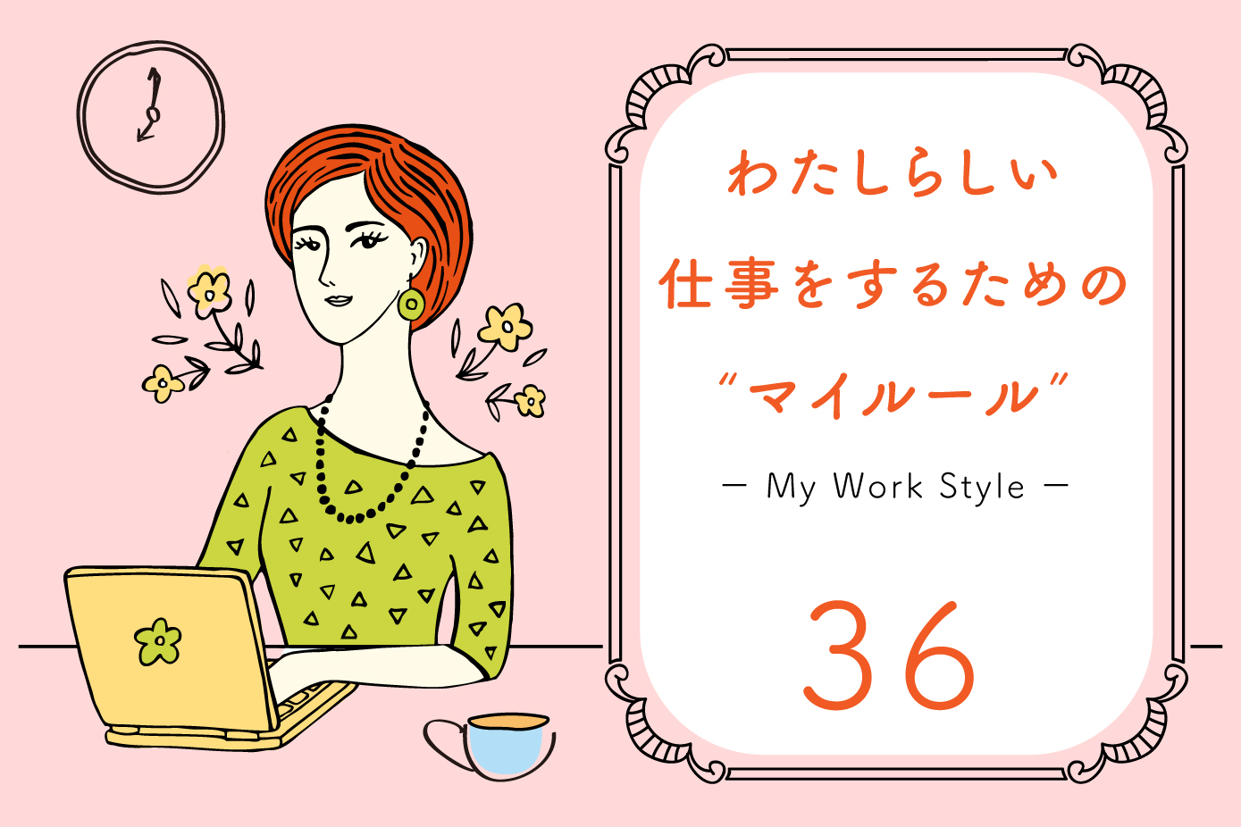 WorkStyle_マイルール_36