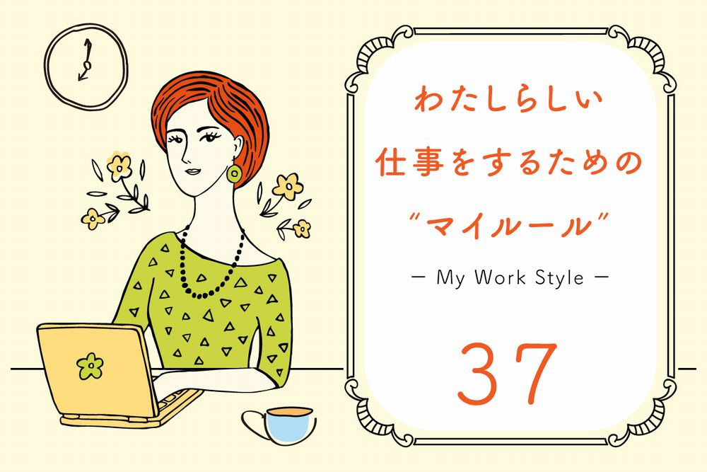 WorkStyle_マイルール_37_top