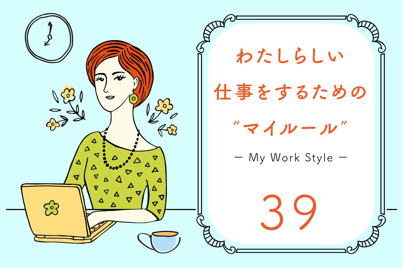 WorkStyle_マイルール_39