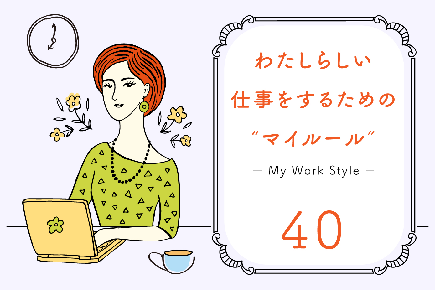 WorkStyle_マイルール_40
