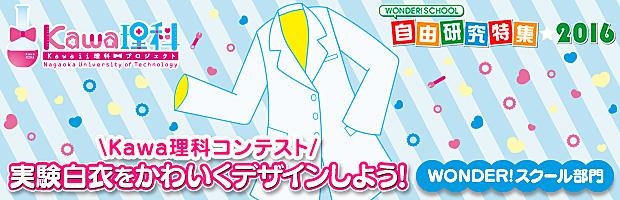 「Kawa理科コンテスト 実験白衣をかわいくデザインしよう!WONDER!スクール部門」開催中!(8/31まで)