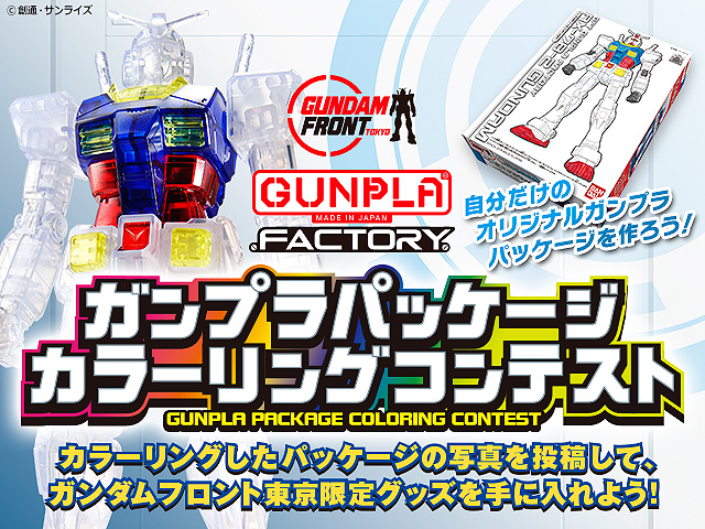 ガンダムフロント東京限定グッズをゲットしよう! ガンプラパッケージ カラーリングコンテスト