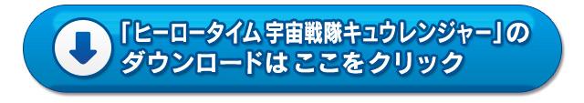 「ヒーロータイム 宇宙戦隊キュウレンジャー」をダウンロード!