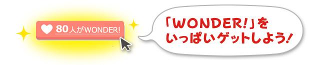 「WONDER!ボタン」をたくさんゲットするには、早めの投稿&自分の作品アピールが大事だよ!