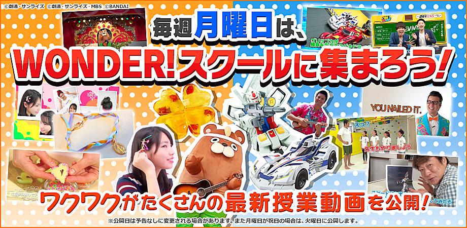 10月24日(月)新着授業6本を公開!新シリーズ、MAIKO先生の「英語を楽しく学ぶイーチャンス!」スタート!おりがみ動画も5本追加!