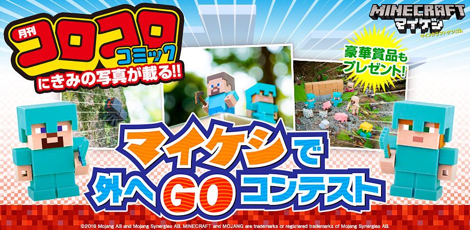コロコロコミックにきみの作品が載る!「マイケシで外へGOコンテスト」開催中!