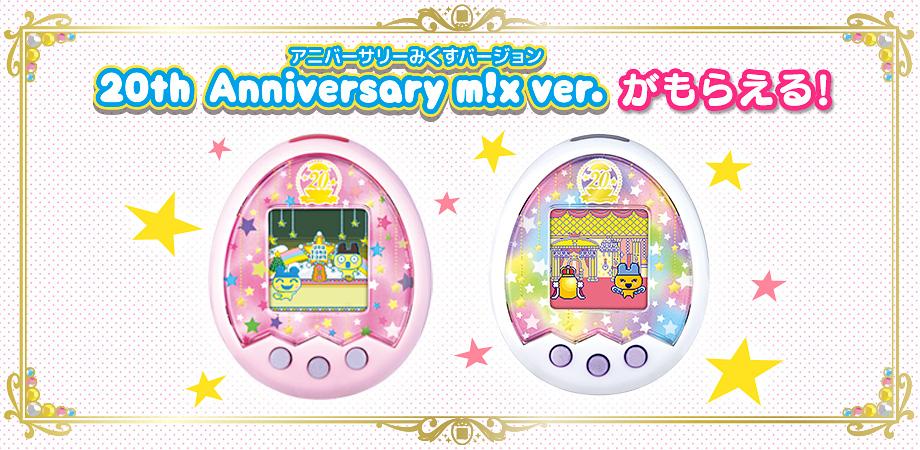 間もなく終了!「あなたの「たまごっち」はなにっち!?コース」の賞品は最新たまごっち『Tamagotchi m!x 20th Anniversary m!x ver.』♪どんどん応募しよう!