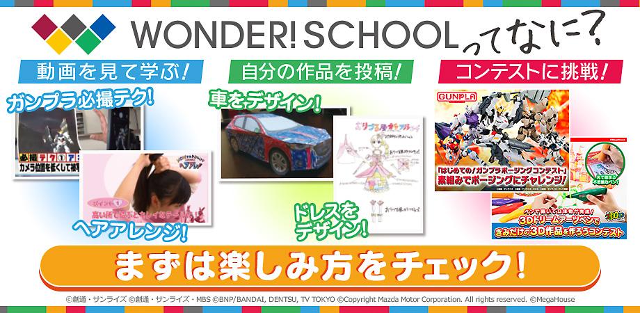 WONDER!スクールは、バンダイとYahoo! JAPANがお届けする、身につく授業とワクワクするコンテストが無料で楽しめるウェブサイト!まずは、楽しみ方をチェック!
