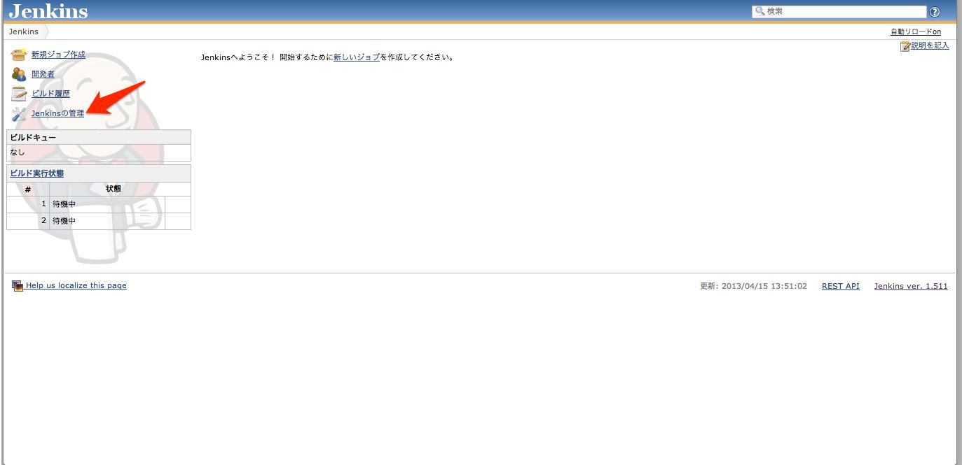 Jenkinsトップ→プラグイン
