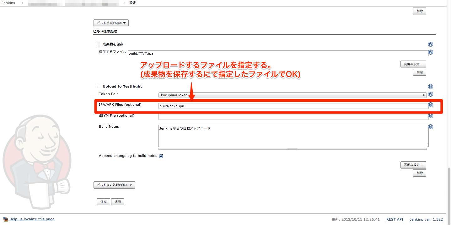 20131008_13_testflight_1st_01