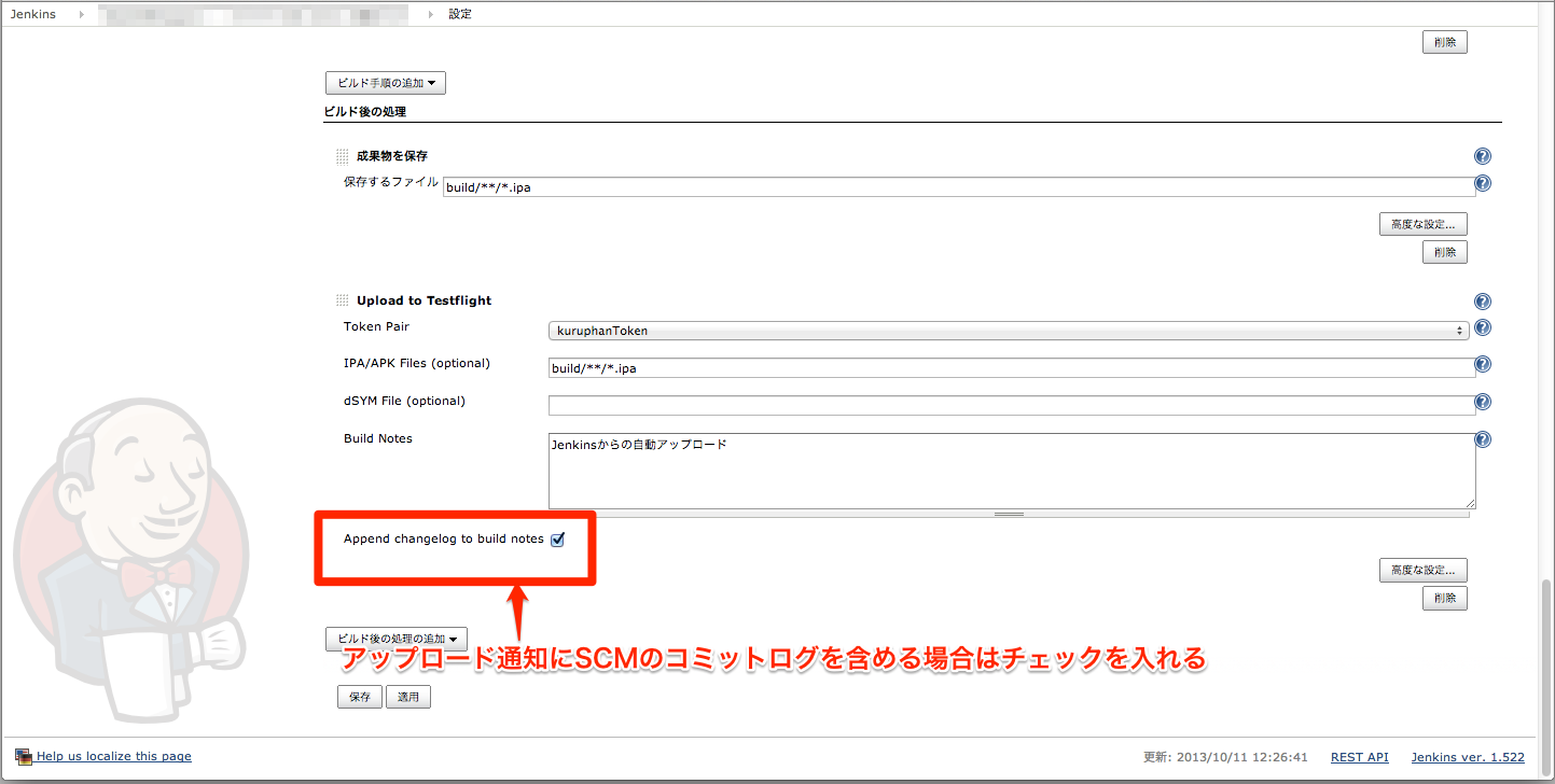 20131008_13_testflight_1st_03