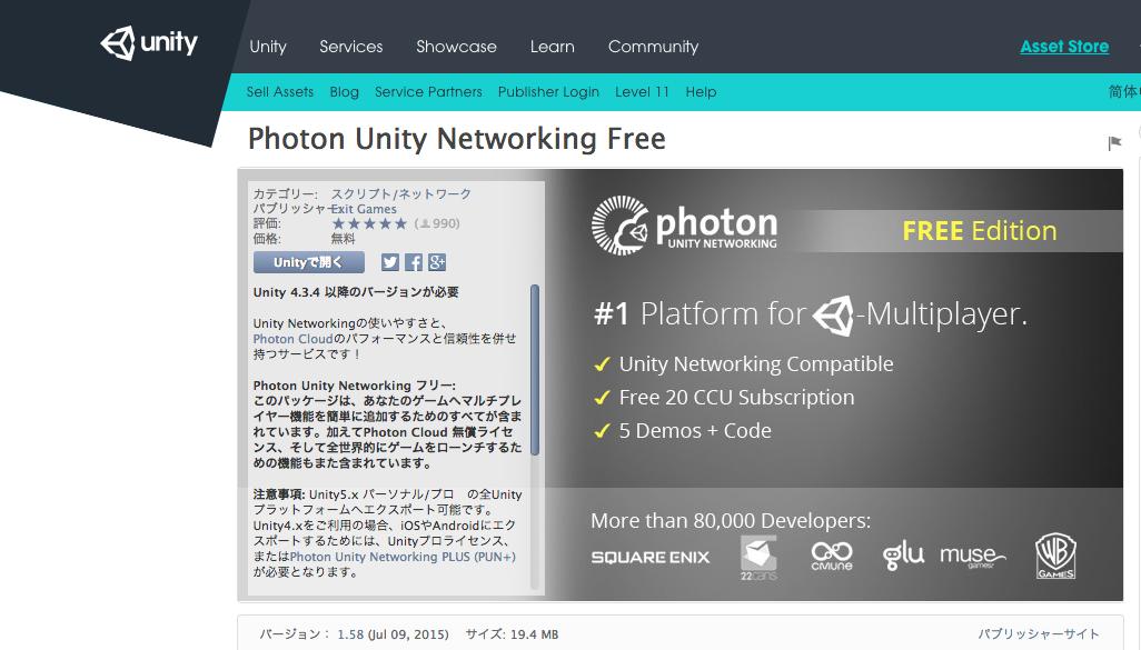 Photon Unity Networkingを使ってみた - WonderPlanet DEVELOPER BLOG