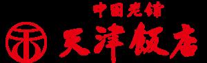 1133 天津飯店-4